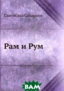 Купить Рам и Рум, ЁЁ Медиа, С. Сахарнов, 978-5-458-47736-9