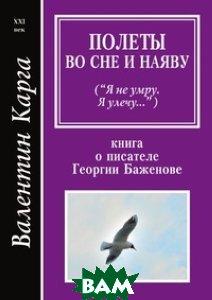Купить Полеты во сне и наяву, Самиздай, В. С. Карга, 978-5-7117-0580-2