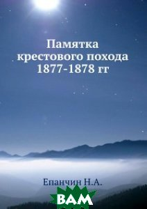 Памятка крестового похода 1877-1878 гг.