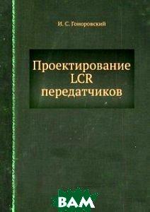 Проектирование LCR передатчиков
