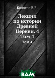 Лекции по истории Древней Церкви. 4