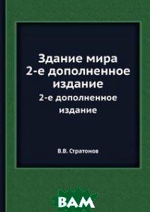 Купить Здание мира, ЁЁ Медиа, В.В. Стратонов, 978-5-458-42881-1