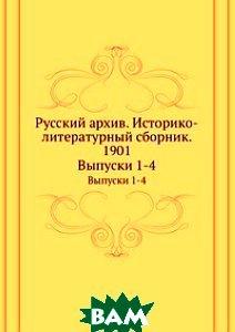Русский архив. Историко-литературный сборник. 1901