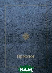 Купить Ирмолог, ЁЁ Медиа, 978-5-458-42483-7
