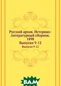 Купить Русский архив. Историко-литературный сборник. 1898, ЁЁ Медиа, 978-5-458-42469-1