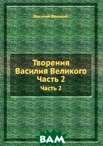 Творения Василия Великого