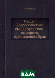 Труды I Всероссийского съезда христиан-поморцев, приемлющих брак