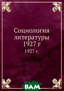 Купить Социология литературы, ЁЁ Медиа, 978-5-458-41803-4