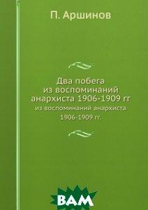 Купить Два побега, ЁЁ Медиа, П. Аршинов, 978-5-458-41407-4