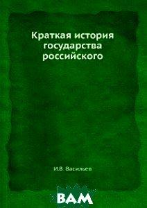 Краткая история государства российского