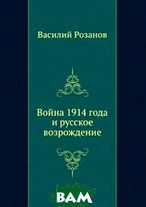 Купить Война 1914 года и русское возрождение, ЁЁ Медиа, Василий Розанов, 978-5-458-40889-9