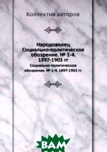 Купить Народоволец, ЁЁ Медиа, 978-5-458-40873-8