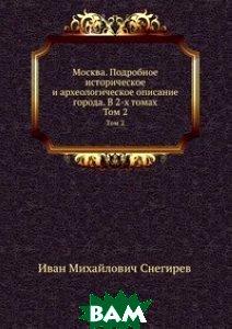Москва. Подробное историческое и археологическое описание города. В 2-х томах