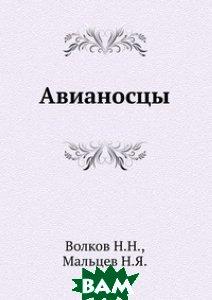 Купить Авианосцы, ЁЁ Медиа, Волков Н.Н., 978-5-458-40783-0