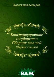 Купить Конституционное государство, ЁЁ Медиа, 978-5-458-40805-9