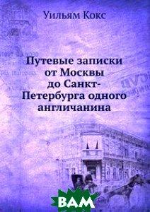 Купить Путевые записки от Москвы до Санкт-Петербурга одного англичанина, ЁЁ Медиа, Уильям Кокс, 978-5-458-40768-7
