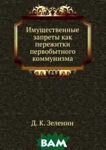 Купить Имущественные запреты как пережитки первобытного коммунизма, ЁЁ Медиа, Д. К. Зеленин, 978-5-458-40738-0