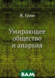 Купить Умирающее общество и анархия, ЁЁ Медиа, Ж. Граве, 978-5-458-40724-3
