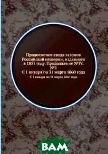 Продолжение свода законов Российской империи, изданного в 1857 году. Продолжение IV. 1