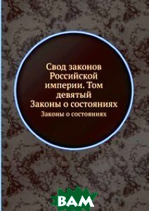 Купить Свод законов Российской империи. Том девятый, ЁЁ Медиа, 978-5-458-40639-0