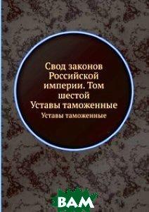 Свод законов Российской империи. Том шестой