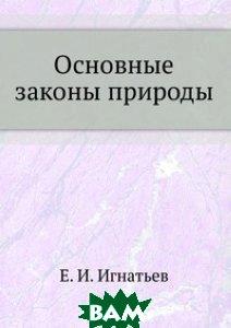 Купить Основные законы природы, ЁЁ Медиа, Е. И. Игнатьев, 978-5-458-40612-3