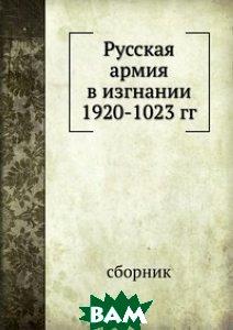 Купить Русская армия в изгнании 1920-1023 гг., 4tets Rare Books, 978-5-8850-1505-9