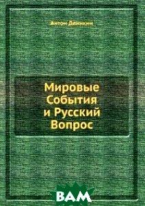 Купить Мировые События и Русский Вопрос, ЁЁ Медиа, Антон Деникин, 978-5-458-40372-6