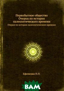 Купить Первобытное общество, ЁЁ Медиа, Ефименко П.П., 978-5-458-40253-8