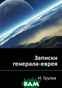 Купить Записки генерала-еврея, Архив русской эмиграции, М. Грулев, 978-5-519-19500-3