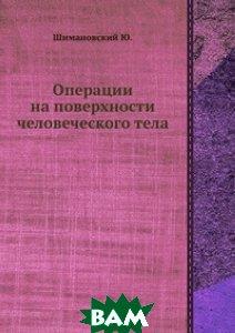 Купить Операции на поверхности человеческого тела, ЁЁ Медиа, Шимановский Ю., 978-5-458-39345-4