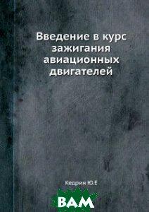 Купить Введение в курс зажигания авиационных двигателей, Книга по Требованию, Кедрин Ю.Е, 978-5-458-38281-6