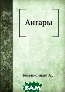 Купить Ангары (изд. 1938 г. ), ЁЁ Медиа, Безвиконный А.Л, 978-5-458-37868-0