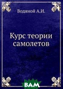 Купить Курс теории самолетов, ЁЁ Медиа, Водяной А.И., 978-5-458-37753-9