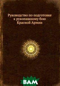 Купить Руководство по подготовке к рукопашному бою Красной Армии, ЁЁ Медиа, 978-5-458-37497-2