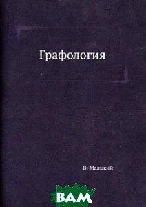 Купить Графология, ЁЁ Медиа, В. Маяцкий, 978-5-458-39256-3