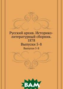 Купить Русский архив. Историко-литературный сборник. 1878, ЁЁ Медиа, 978-5-458-37055-4