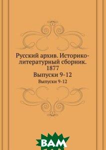 Купить Русский архив. Историко-литературный сборник. 1877, ЁЁ Медиа, 978-5-458-37053-0