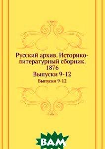 Купить Русский архив. Историко-литературный сборник. 1876, ЁЁ Медиа, 978-5-458-37047-9