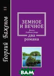 Купить Земное и вечное, Самиздай, Г. Баженов, 978-5-7117-0585-7