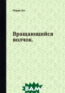 Купить Вращающийся волчок., ЁЁ Медиа, Перри Дж, 978-5-458-36596-3