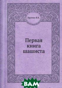 Купить Первая книга шашиста, ЁЁ Медиа, Лисенко В.К., 978-5-458-36471-3