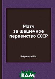 Матч за шашечное первенство СССР