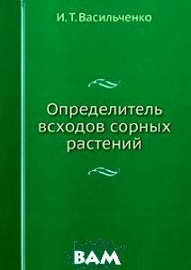 Купить Определитель всходов сорных растений, ЁЁ Медиа, И. Т. Васильченко, 978-5-458-35550-6