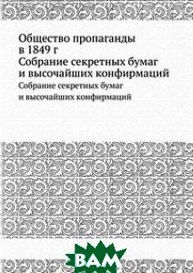 Купить Общество пропаганды в 1849 г., ЁЁ Медиа, 978-5-458-35288-8