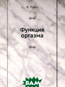 Купить Функция оргазма, Книга по Требованию, В. Райх, 978-5-458-36920-6