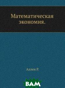 Купить Математическая экономия., ЁЁ Медиа, Аллен Р., 978-5-458-34620-7