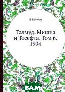 Талмуд. Мишна и Тосефта. Том 6. 1904