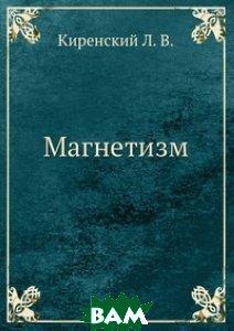 Купить Магнетизм, ЁЁ Медиа, Киренский Л. В., 978-5-458-34902-4