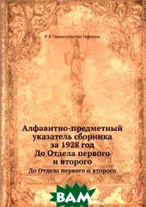 Купить Алфавитно-предметный указатель сборника за 1928 год, ЁЁ Медиа, Р-К Правительство Украины, 978-5-458-33806-6